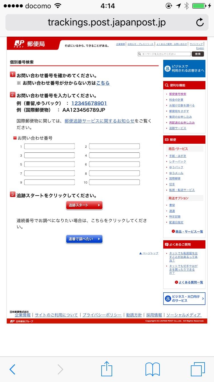 日本郵便 個別番号検索