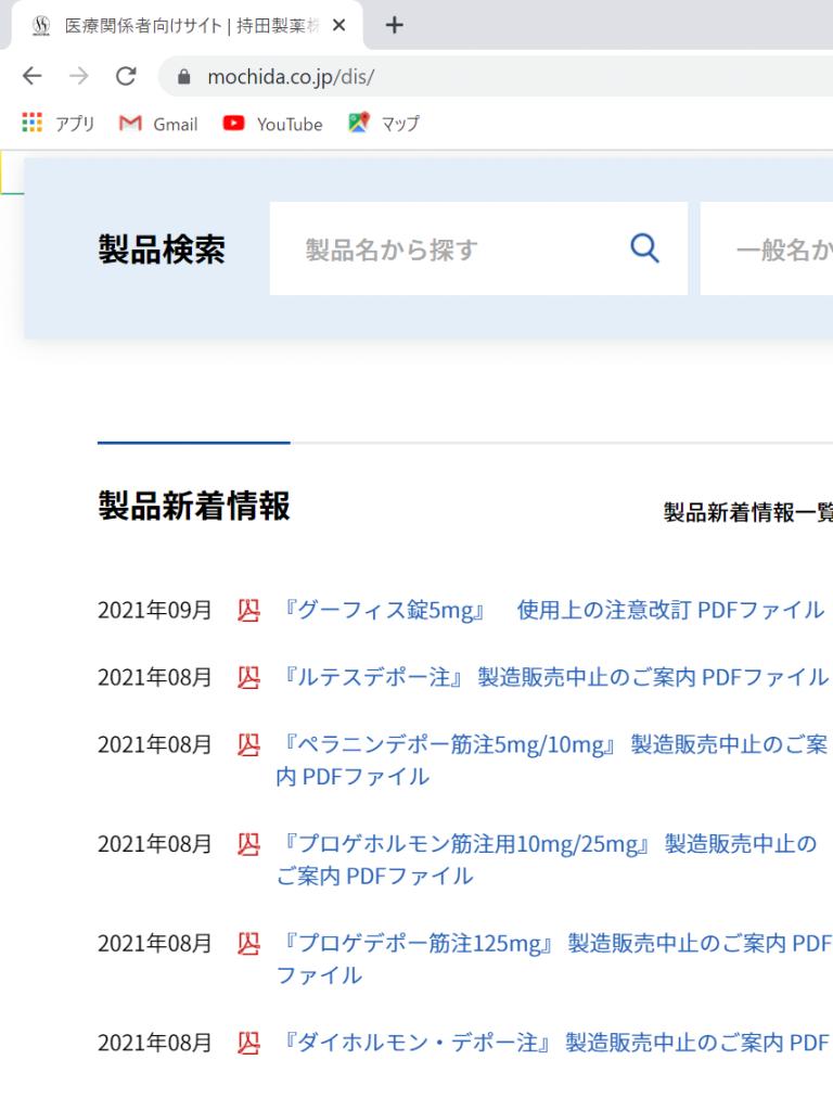 持田製薬のWebサイト